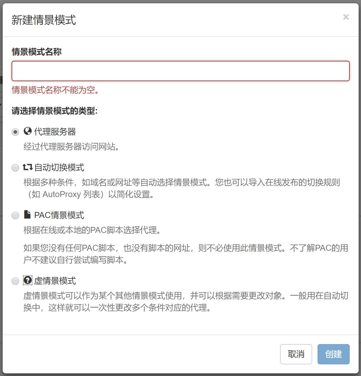 为Chrome 配置Shadowsocks 代理| VPN To Network